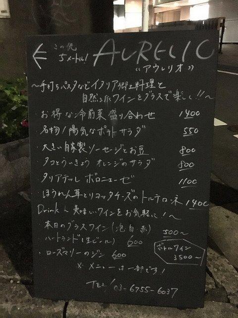 自然派ワインが500円から!手打ちパスタも絶品でハッピーになれる店