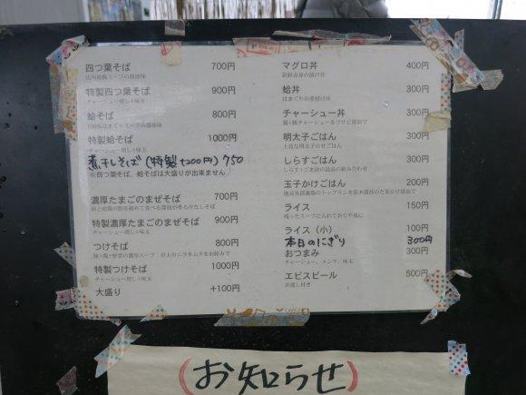 埼玉の人気ラーメン店「中華そば 四つ葉」の進化し続ける妥協のない一杯