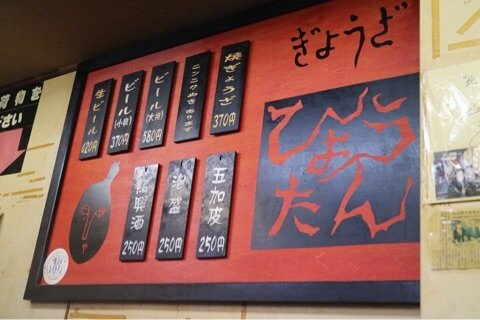 メニューは餃子と酒のみ!神戸のB級グルメ・味噌餃子の有名店