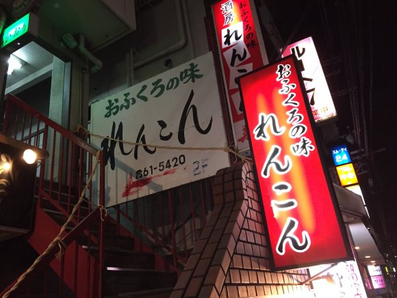 カウンターに並ぶお惣菜と鮮度抜群の魚介が楽しめる老舗居酒屋