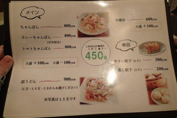 麺が見えない!一日分以上の野菜が摂れる、野菜たっぷりちゃんぽん