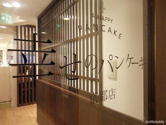 限定が2種類あるのは京都だけ!観光にもオススメの「幸せのパンケーキ」