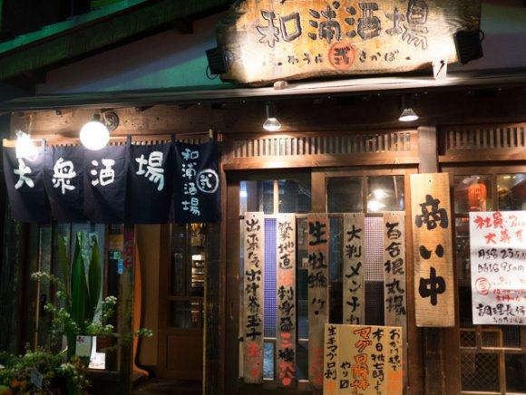 豪快なヒレカツ一本揚げも!地域に根ざした浦和の人気店「和浦酒場 弐」