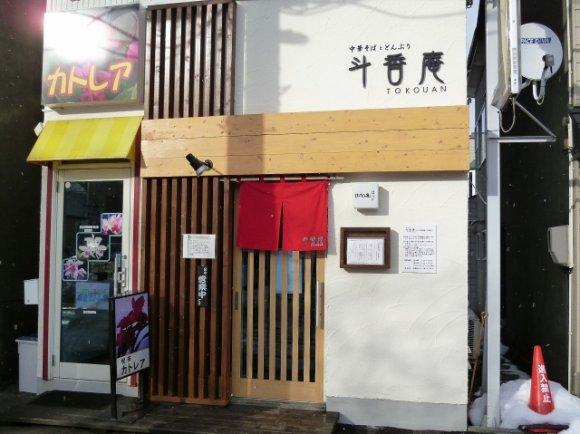 今年食べておきたい!札幌の人気ラーメン店の注目ネクストブランド3軒