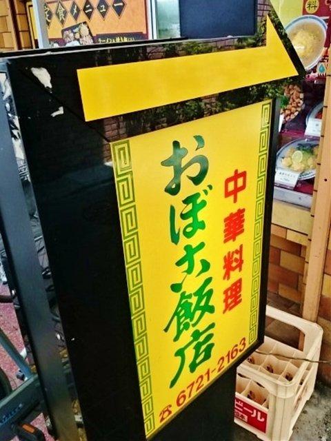 大盛況にも納得!安くて美味い昔ながらのガッツリ中華!