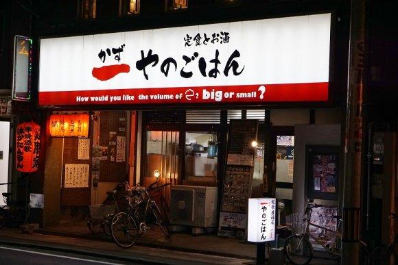 ゴマカンパチにホルモン定食!深夜まで賑わう繁華街の人気食堂