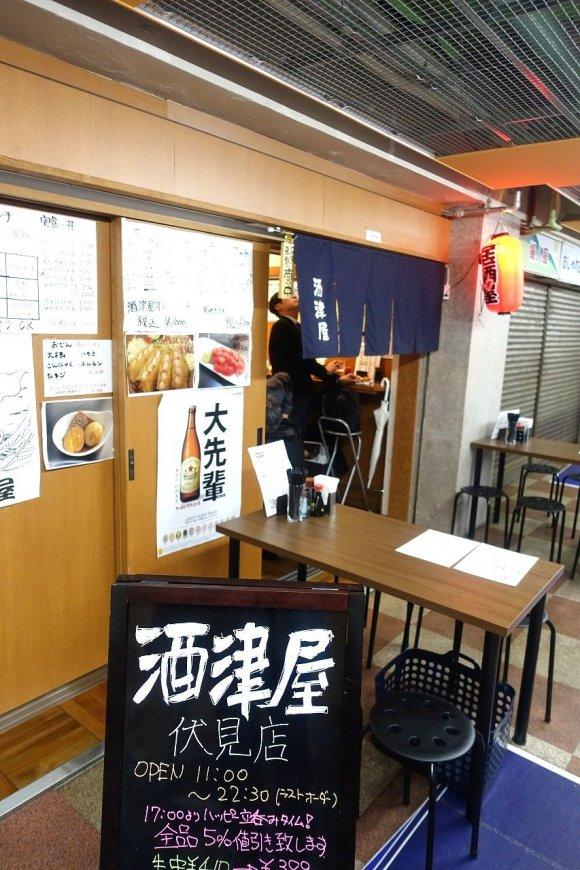 お得な「千べろセット」で昼11時から飲める!伏見駅直結の立ち飲み酒場