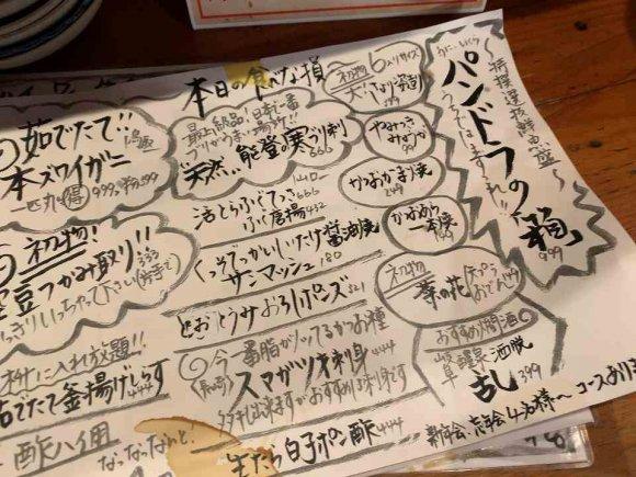 「パンドラの箱」からお得な鮮魚盛り合わせが登場!西成の激安立ち飲み屋