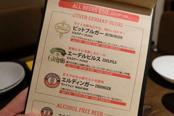 新宿でリーズナブルにドイツビールが飲める!ドイツ風つまみも充実のお店