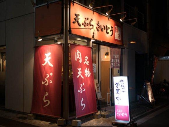 揚げたて天ぷらがお手ごろ価格!30分500円飲み放題もできる天ぷら屋