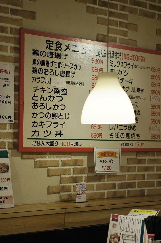近所にあれば重宝する!深夜まで利用できる激安で美味い定食屋