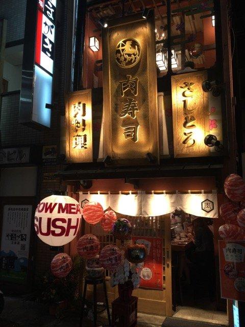 今年の忘年会は「肉寿司」で!名物のSUKIYAKIで盛り上がる宴を