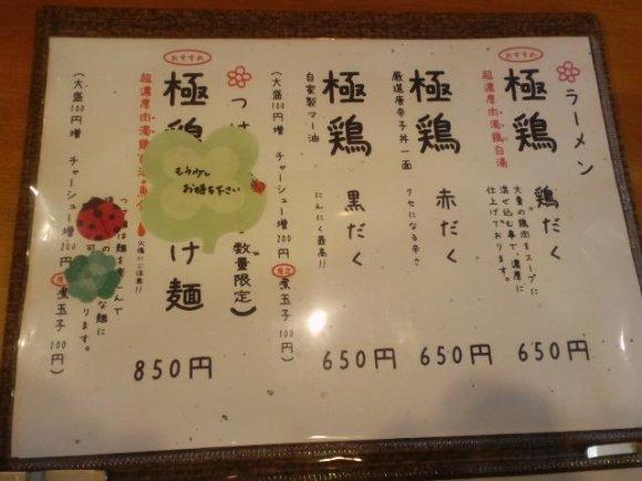 【京都】実はラーメン激戦区!1000年の都でオススメしたい人気10軒