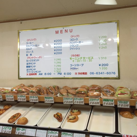 近隣で働く会社員御用達!調理パンが美味しい老舗のパン屋さん