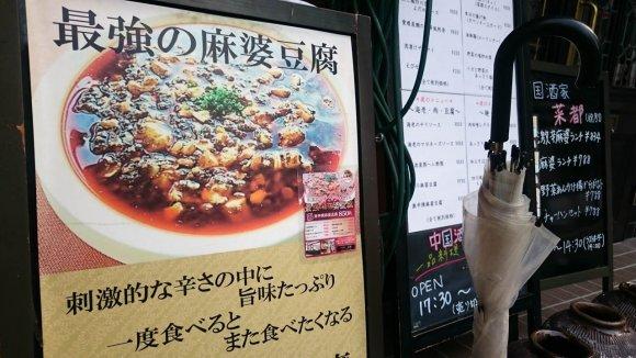 辛党なら絶対食べて欲しい!大阪史上最強の激辛麻婆豆腐ランチ