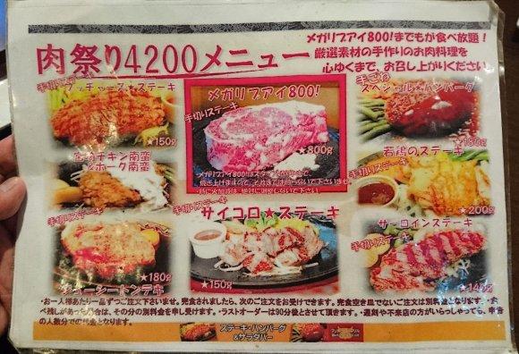 腹ペコでも絶対満足!メガ盛り肉が5000円以下で食べ飲み放題できる店