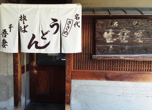 文豪の奥様も認めた味!幕末の時代から続く大阪最古のうどん店『吾妻』