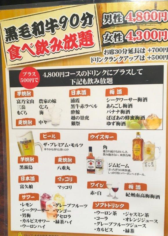 ステーキ&牛飯も!牧場直営の焼肉店で長崎黒毛和牛が3800円食べ放題