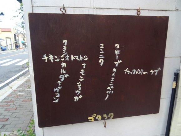 鎌倉に突如現れた、激しく謎なカレー屋さん・・その正体は??