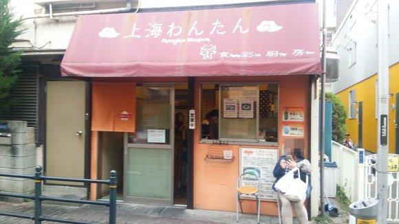 営業時間は1日3時間!絶品「上海わんたん 食彩厨房」@蒲田