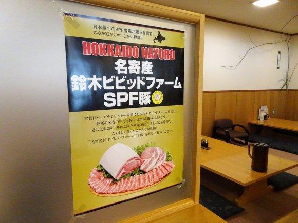 餅とうどんの相性抜群!北海道のご当地グルメ・なよろ煮込みジンギスカン