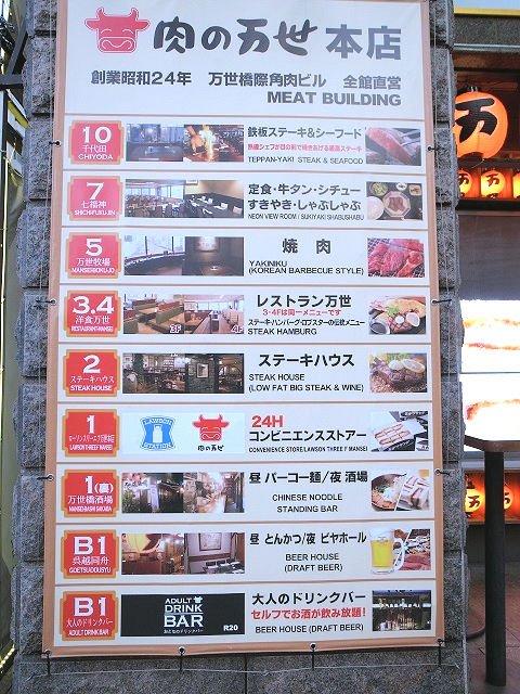 出来立て熱々の「万かつサンド」をツマミに飲める『肉の万世』直営の酒場