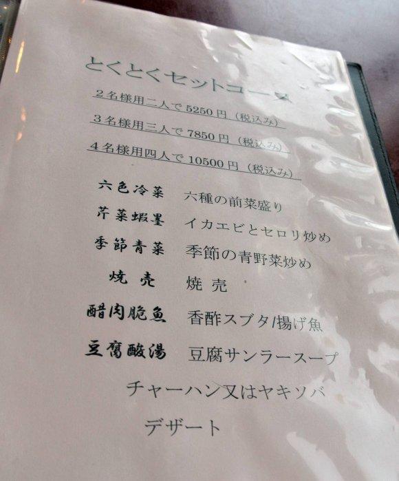 行列必至!大阪・岸和田で親しまれる、コスパ抜群の中華ランチ
