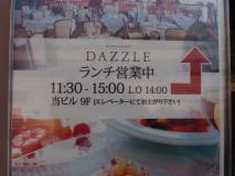 銀座でラグジュアリーランチ DAZZLEでいただく絶品パスタ
