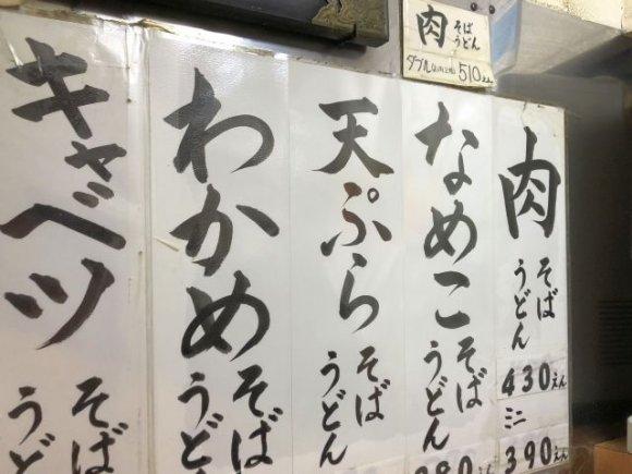 早朝から深夜まで営業!たっぷりお肉が嬉しい「肉そば・肉うどん」の名店