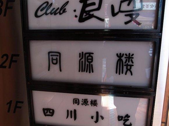 赤坂中華ランチの「東の横綱」。リピート必至な本格麻婆豆腐!