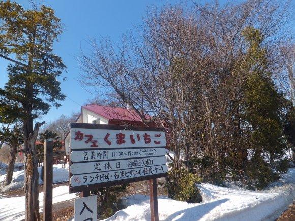 石窯ピザは土日限定!北海道の素敵な自然も楽しめる古民家カフェランチ