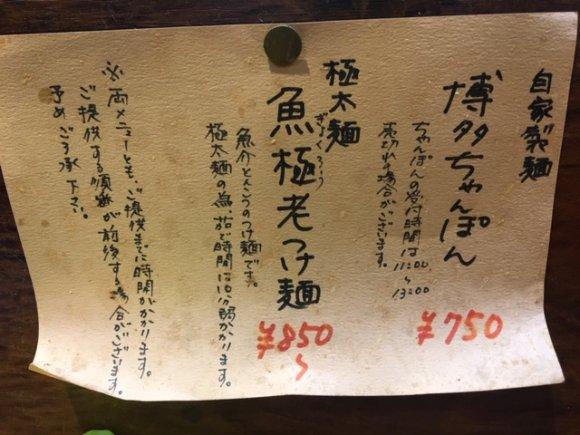 売り切れ注意!山盛りの本格的な「博多ちゃんぽん」が大阪で味わえる店