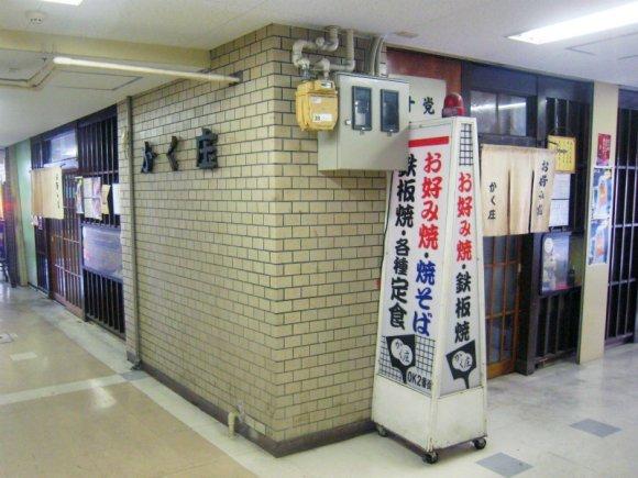 大阪グルメは奥深い! 実は焼きそばが美味しい本場のお好み焼き屋5選
