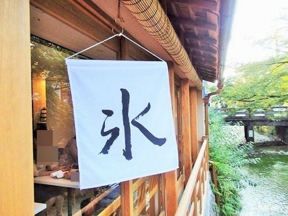 祇園に話題の新店!今しか味わえない秋のかき氷は絶対おすすめ