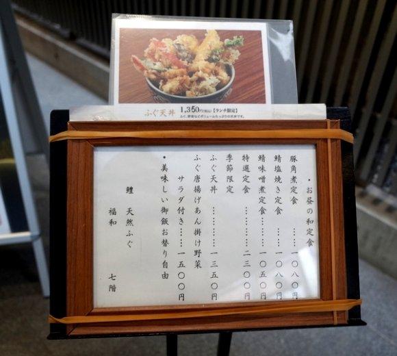 1000円台で旬のふぐをたっぷり堪能!銀座の高級店で太っ腹なランチ