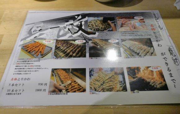 【神田】何を食べてもハズレなし!「鶏のかわ焼き」も旨い博多料理の店