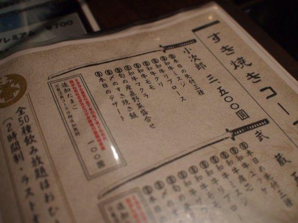 銀座で3500円!?希少部位のすき焼きコースをお手頃価格で