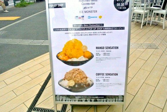 超穴場!人気の台湾かき氷アイスモンスターを満喫してきた!
