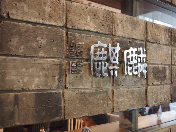 【銀座】中華の巨匠の味をお手軽に!ヘルシーなホリデーランチ