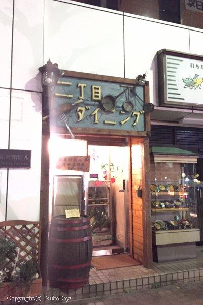 日本橋で創業38年!産直野菜が思いっきり楽しめる老舗洋食屋