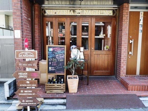 予約困難な名店から新店まで!京都でナポリピッツァが楽しめるお店5選
