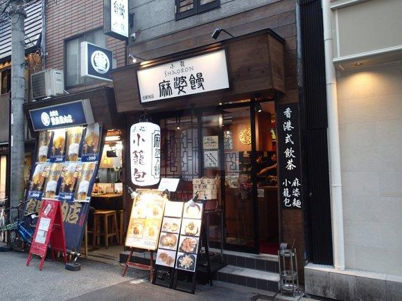麻婆饅や香港式飲茶が絶品!北新地の中華の新店『SHAORON』