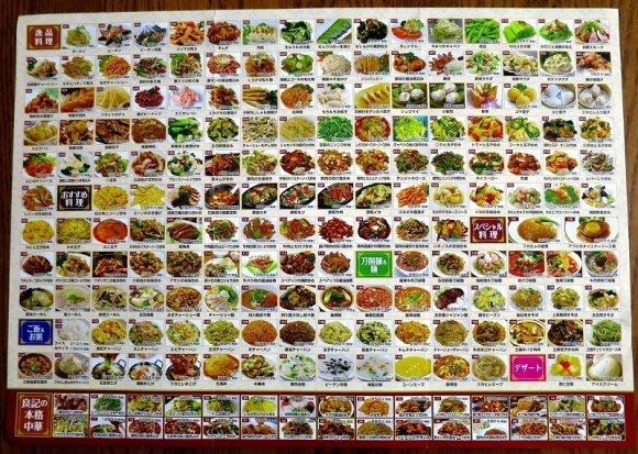 昼呑みもOK!2980円で176種の本格中華が食べ飲み放題できる店