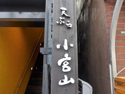 カラッと軽い食感!サブカルの聖地高円寺でいただく上品な天ぷらコース