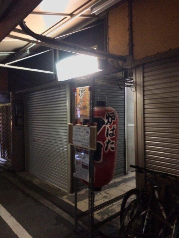 赤提灯のディープな世界!ビジネス街の奥に佇む炉端焼きの隠れた名店