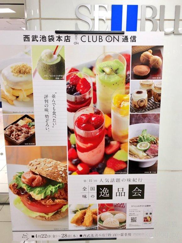 4/28まで!原宿の行列店が池袋西武限定のパンケーキを発売
