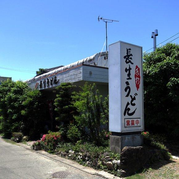 今や希少!激ウマすぎる「名古屋イチバ系うどん」が食べられる麺類食堂