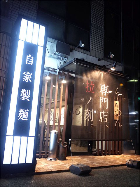 これぞ聖地!発祥の地・名古屋西部に集結する「台湾まぜそば」の名店5選