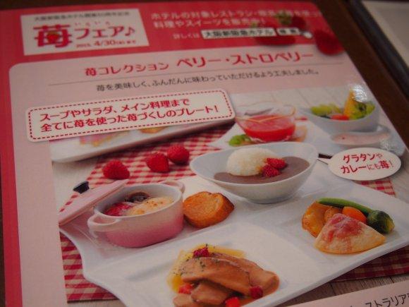 カレーに苺!?梅田のホテルで味わう苺尽くしのコースとは?
