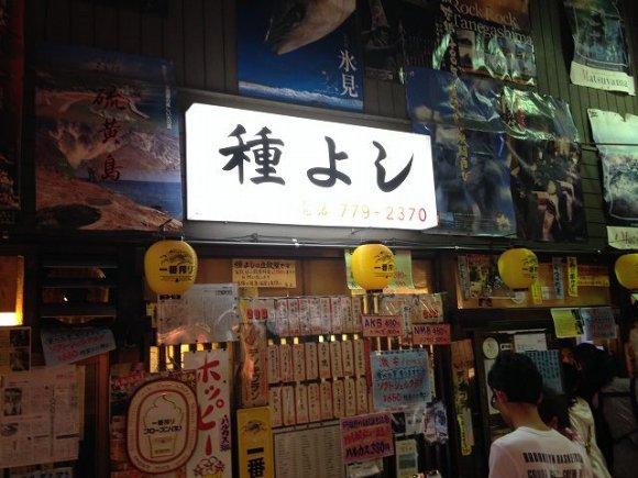 圧巻のメニュー数!ディープすぎる人気激安酒場@大阪・天王寺
